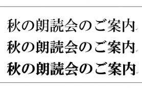 過剰装飾NGなビジネス文書で差をつけるには? 見出しの文字を美しく見せるシンプルテクニック3選