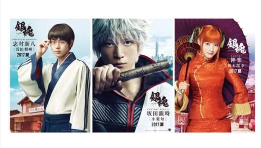 「銀魂」完成度はかなり高め! 原作ファンでも納得できそうな「2017年マンガの実写映画」6選