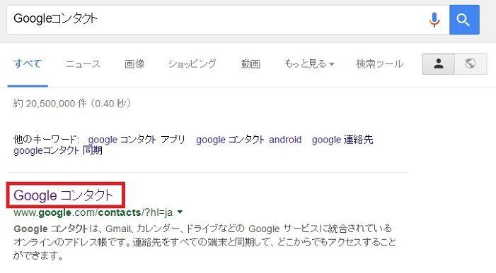 ↑「Google コンタクト」と検索し、ページをクリック