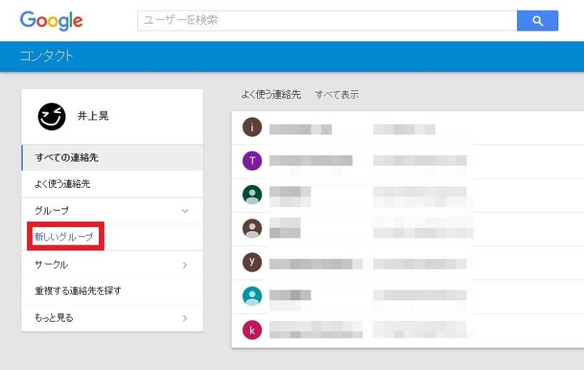 ↑ログインすると「Google コンタクト」のページが表示される。ここで「グループ」→「新しいグループ」をクリック