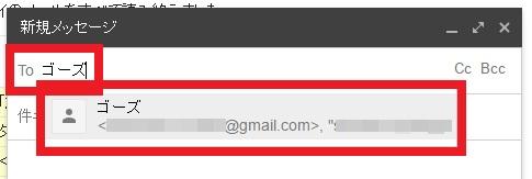 ↑先ほど登録したグループ名を入力すると、変換候補が表示されるのでこれをクリック