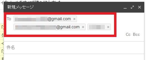 ↑グループに登録しておいた3人のメールアドレスが一気に入力された