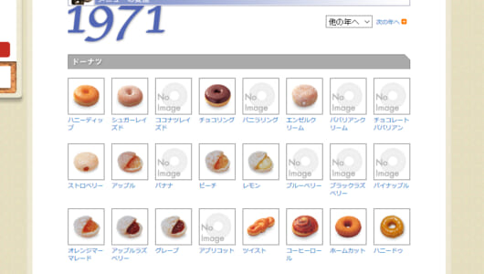 「ドーナツは1個40円だった!」ミスド公式サイトで年代ごとのドーナツを振り返る! 国内創業時のメニューと価格に驚きの声