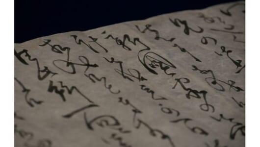 坂本龍馬暗殺直前の手紙を初公開! 「志国高知 幕末維新博」が3月に開幕