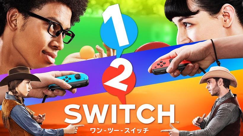 ↑ゲーム画面を見ずに相手の目を見ながらプレイするという新機軸を打ち出した「1-2-Switch」