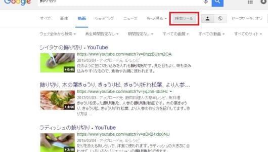 HOW TO動画をスマートに検索! Googleで効率よく動画を探すには?【いまさら聞けない】