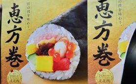 ミシュラン三ツ星の寿司が980円! 2017年の恵方巻は巨匠で選ぶのが最新トレンド