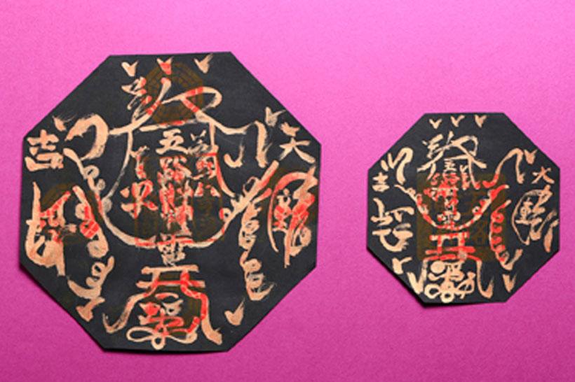 ↑王憶芳師が謹製したギャンブル必勝の霊符