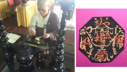 【ムー開運情報】アジア3国には「カジノに効く」霊廟がある! 財神を祭る一族の祈祷&護符がスゴイとウワサに
