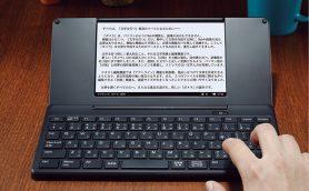 「ポメラ」DM200はペンより強し! 文章作成に集中するために磨きをかけた新型「ポメラ」誕生