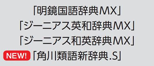 ↑別の言葉に言い換えたいときに便利な 「角川類語新辞典.S」を追加。4種の辞書 で文章作成をサポートしてくれる