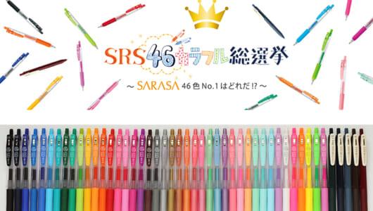 ボールペンの人気No.1カラーが決定! ゼブラがサラサクリップ初の総選挙企画「SRS46カラフル総選挙」を開催