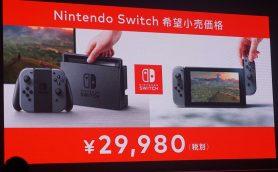 Nintendo Switchがわかる3つのポイント――「発売日&価格」「Joy-Con」「ゼルダ&スプラトゥーン2」
