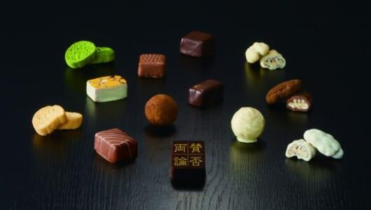 こんなチョコ、一度でいいからもらってみたい! 和食の達人が監修した冬季限定の美麗ショコラが今年も発売!