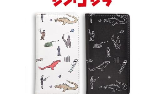 『シン・ゴジラ』がゆる~く変身! 注目のイラストレーター・鬼頭祈とのコラボグッズが発売