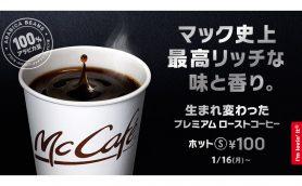 「これは行くしかない!」マクドナルドが100円コーヒーをリニューアル! 20日まで期間限定で無料配布も