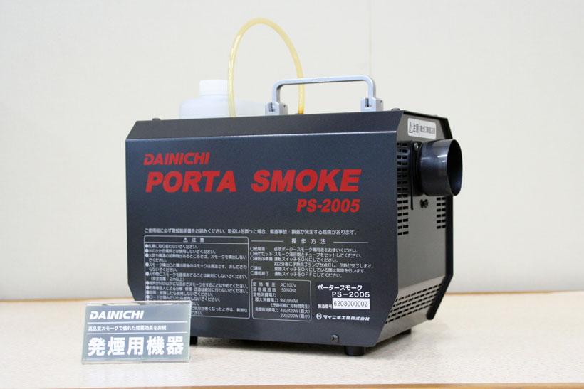 ↑名前の通り、煙をもくもくと排出するスモークマシン。専用の液体をセットして使用します