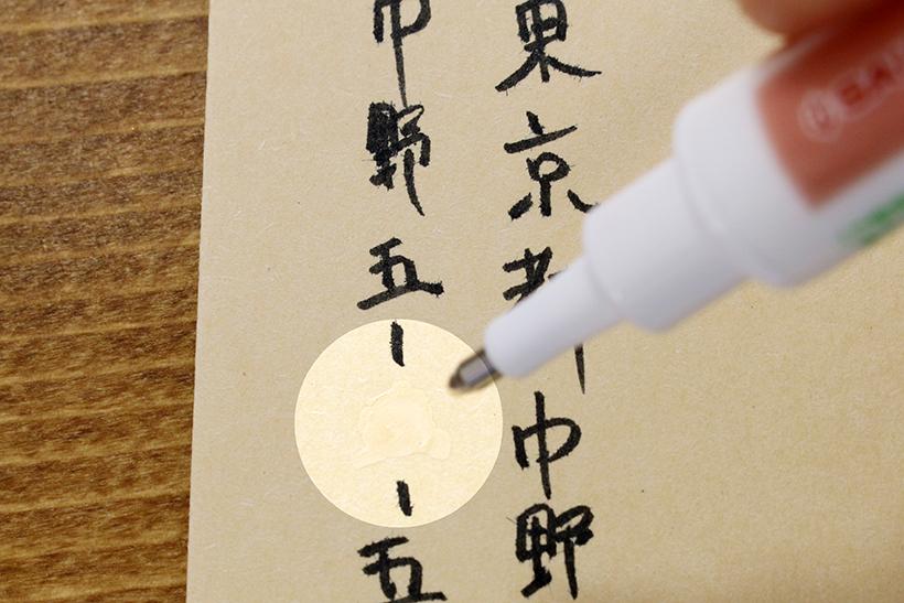 ↑封筒の色味とマッチすると、修正跡もかなり自然な仕上がりに