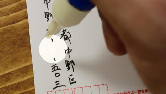 文房具の達人が手紙のマナーに物申す! 「目立たない修正液」を駆使してカジュアルに手紙と向き合ってみよう