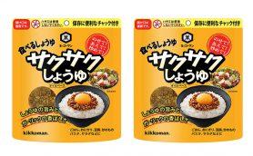 """""""食べる調味料""""ブームの再来? キッコーマンの新食感醤油「サクサクしょうゆ」は経済的で汎用性もバツグン!"""
