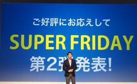 """全国各地で行列を作ったソフトバンク""""SUPER FRIDAY""""が復活! 今度は「ファミチキ」がもらえる"""