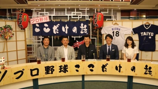 ハマの番長・三浦大輔が野村弘樹、谷繁元信と秘話を語る!「プロ野球ここだけの話」1・24放送