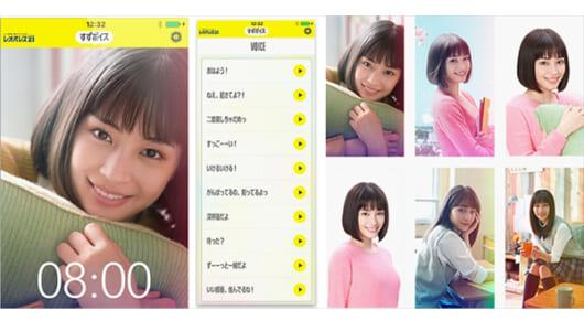 広瀬すずが「二度寝しちゃだめっ」って起こしてくれる幸せな朝!アラームアプリ「すずボイス」がリニューアル!!