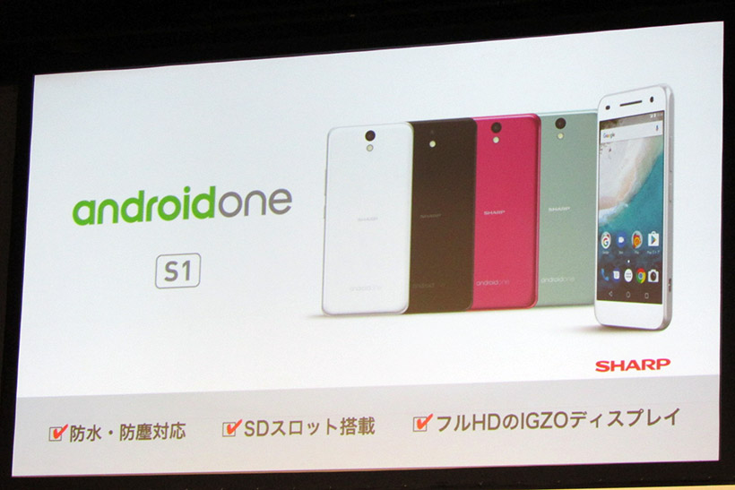 ↑Android One S1はシャープ製。前モデルのAndroid Oneよりディスプレイが高精細になりました