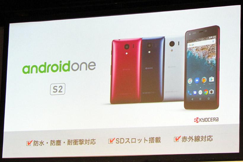 ↑Android One S2は京セラ製。背面のカメラレンズ横に赤外線通信ポートを備え、フィーチャーフォンからデータ移行が手軽にできます