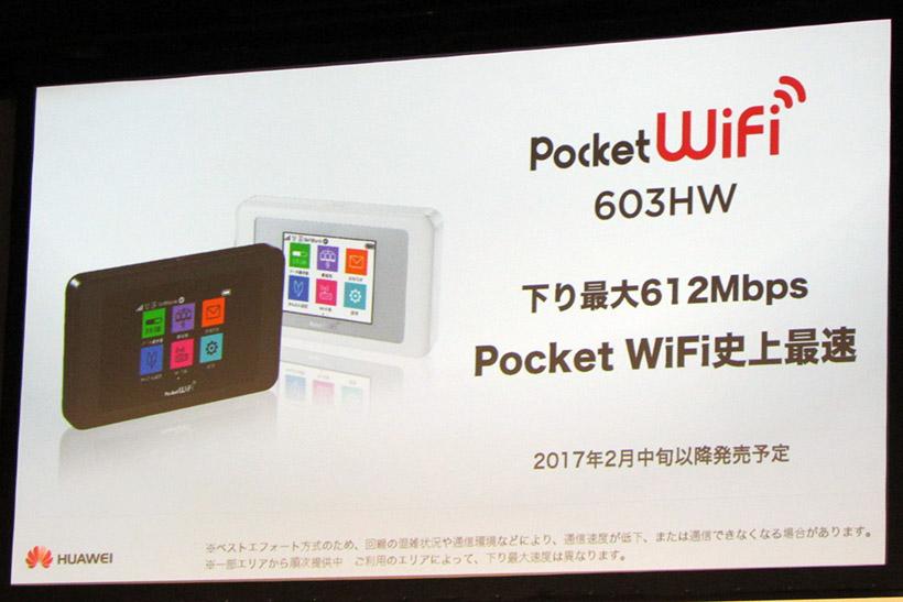 ↑Pocket WiFi史上最速の下り最大612Mbpsを実現する「603HW」が2月中旬に発売
