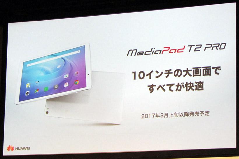 ↑10インチのタブレット、「MediaPad T2 PRO」も3月上旬発売予定