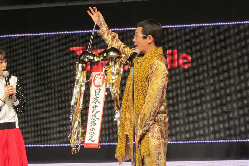 ↑ピコ太郎さんは日本武道館のライブ決定を発表