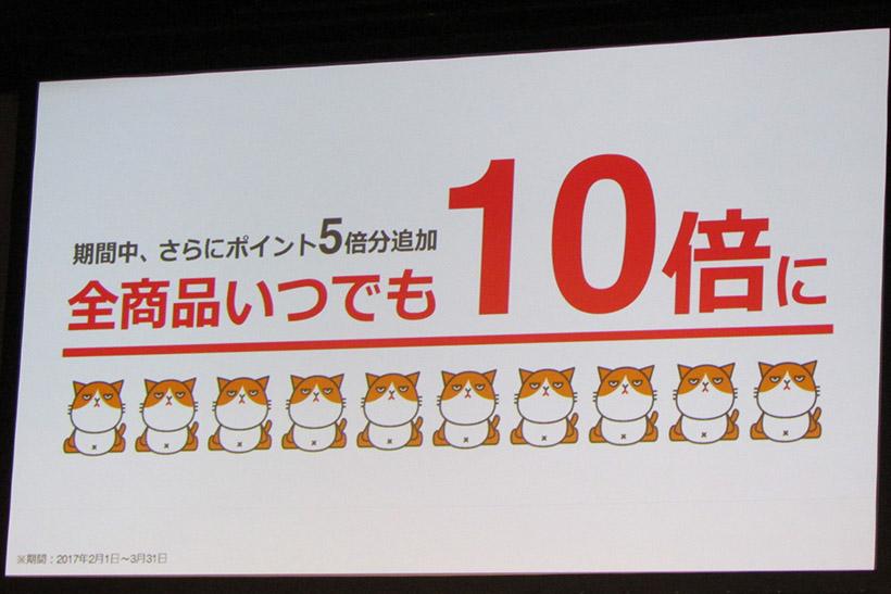 ↑キャンペーンで、2月1日から3月31日までの2カ月間はポイント10倍に