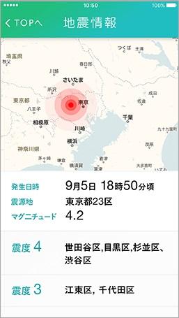 ↑地震情報