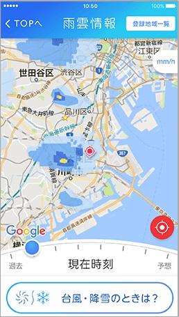 ↑雨雲情報