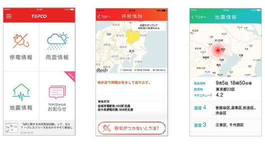 「いま起こっている災害」の疑問に一発回答! 登録エリアの停電・雨雲・地震情報をプッシュ通知するスマホアプリが登場!