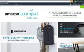 アイデア商品を見つけられる! アマゾンがスタートアップ企業を支援する新サービス「Amazon Launchpad」始動