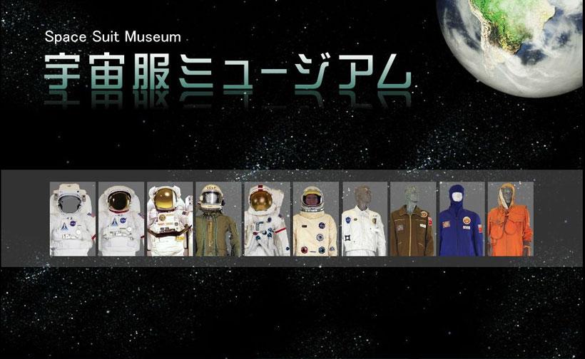 ↑「宇宙服ミュージアム」のトップページ