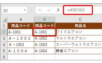 20170120_y-koba_Excel
