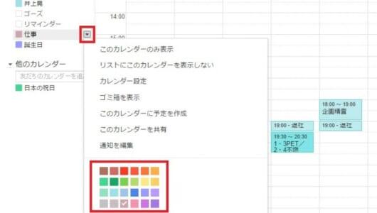 Googleカレンダーにあってスケジュール帳にない利点! 家族や同僚とカレンダーを共有する便利テク