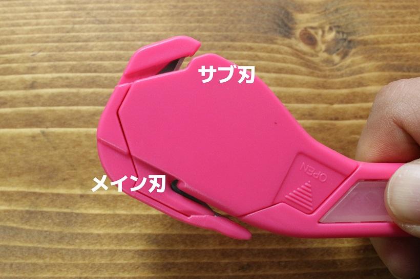 ↑写真下側が封を切り開くメイン刃、上側はその前準備のためのサブ刃