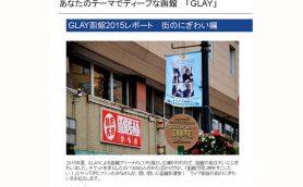 GLAYの熱い函館愛が届いた! ついに函館の公式観光サイトのカテゴリにも「GLAY」が登場