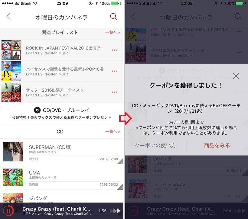 ↑アーティストページには楽天ブックスで購入できる作品が表示される(写真=左)。作品をタップすると5%オフのクーポンが獲得できる(写真=右)