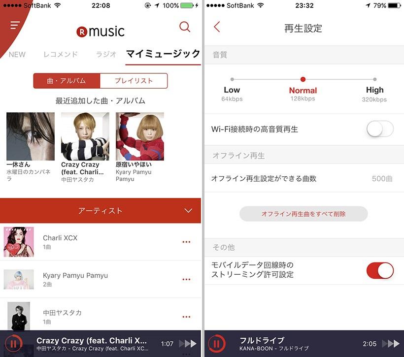 ↑ダウンロードした楽曲は「マイミュージック」から確認できる(写真=左)。Wi-Fi接続時は高音質再生をオンにしても、データ通信量を消費しないので安心(写真=右)