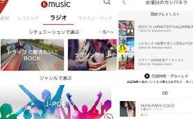 【音楽聴き放題】楽天ミュージックが洋楽2000万曲追加でパワーアップ