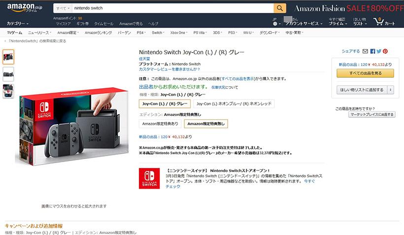 ↑Amazonはサイト自体には繋がりました。Amazon限定モデルはすでに完売でしたが、通常モデルはまだ残っていました