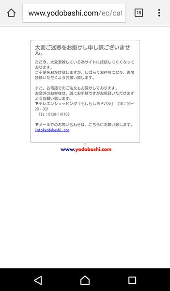 ↑yodobashi.comも同様。どうやっても予約確定画面までにはいけませんでした