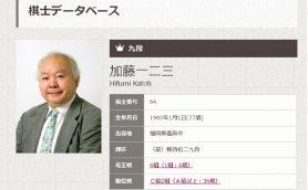 77歳のプロ棋士・加藤一二三がついに引退! ところで、将棋界の引退ってどう決まるの?