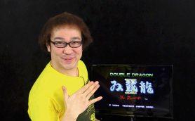 「ダブルドラゴンII」の最高難度で全9面をクリアせよ! 【ゲーム芸人フジタの挑戦】