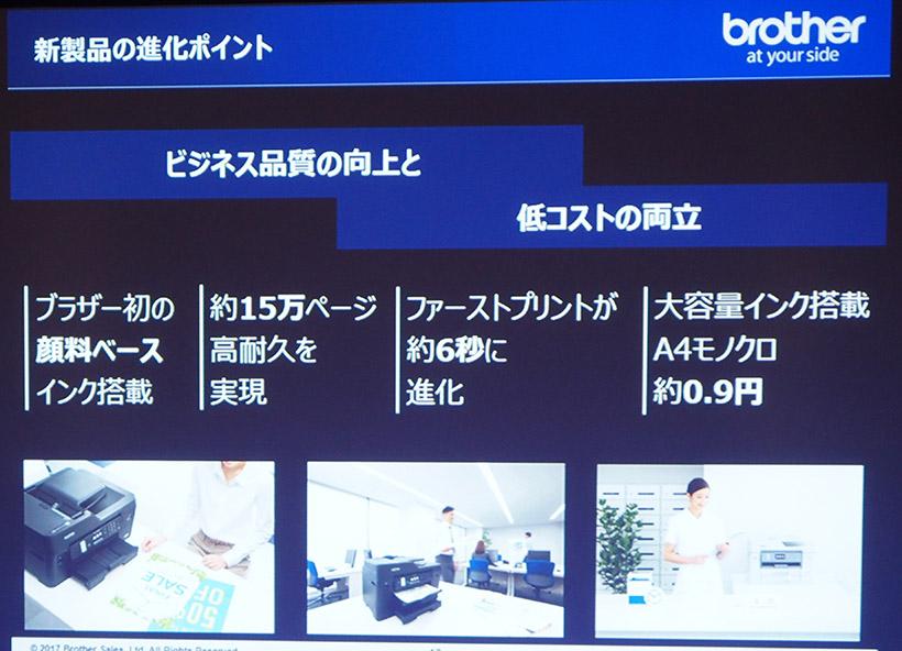 ↑印刷品質の向上とコストダウンで、A3ビジネスインクジェット複合機をアピール